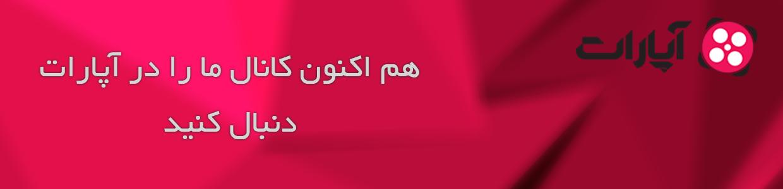 کانال خانه سخت افزار برتر را در آپارات دنبال کتید