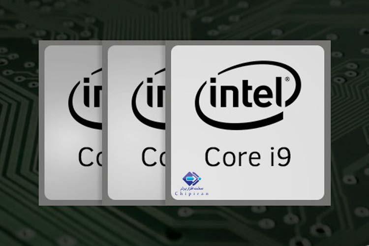 رونمایی از Core i9